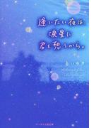涙星ー星屑の中、キミの手を。 ブルーレーベル (仮) (ケータイ小説文庫)(ケータイ小説文庫)