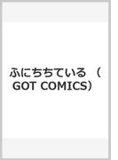 ふにちちている (GOT COMICS)