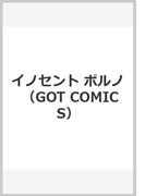 イノセント ポルノ (GOT COMICS)