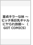 童貞キラーな妹 〜ビッチ系巨乳ギャルにヤられ放題〜 (GOT COMICS)