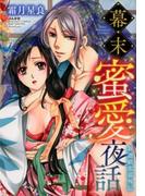 幕末蜜愛夜話新選組恋慕外伝 (BUNKASHA COMICS)