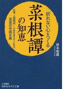 「折れない心」をつくる『菜根譚』の知恵 仕事、人間関係…人生を支えてくれる、至高の中国古典 (知的生きかた文庫)(知的生きかた文庫)