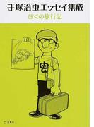 手塚治虫エッセイ集成 ぼくの旅行記 (立東舎文庫)
