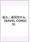 ねぇ、お兄ちゃん (BAVEL COMICS)