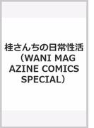 桂さんちの日常性活 (WANI MAGAZINE COMICS SPECIAL)(WANIMAGAZINE COMICS SPECIAL)