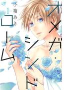 オメガ・シンドローム 1 (ムーグコミックス)