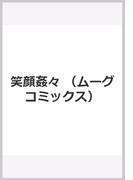 笑顔姦々 (ムーグコミックス)