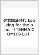 少女婚活時代 (TENMA COMICS LO)