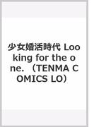 少女婚活時代 Looking for the one. (TENMA COMICS LO)