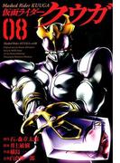 仮面ライダークウガ 08 (HCヒーローズコミックス)