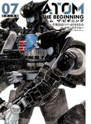 アトム ザ・ビギニング 07 (HCヒーローズコミックス)