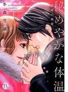 秘めやかな体温  背徳の純愛 TLシリーズ (Daito Comics)