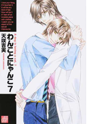 わんことにゃんこ 7 (ドラコミックス)(drapコミックス)