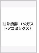 甘熟痴妻 (メガストアコミックス)