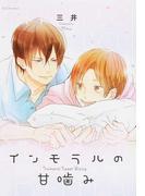 インモラルの甘嚙み (G▷Lish comics)(G▷Lish comics)