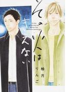 その火はきえない try now we can only lose,and our love becomes a funeral pyre (arca comics)