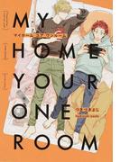 MY HOME YOUR ONEROOM (G▷Lish comics)(G▷Lish comics)