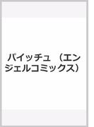 パイッチュ (エンジェルコミックス)