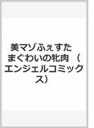 美マゾふぇすた  まぐわいの牝肉 (エンジェルコミックス)