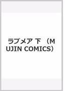 ラブメア 下 (MUJIN COMICS)