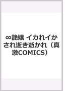 ∞艶嬢—イカれイかされ逝き逝かれ— (真激COMICS)