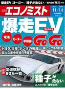 週刊エコノミスト2017年11/14号