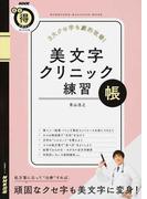 美文字クリニック練習帳 3大クセ字も劇的改善!