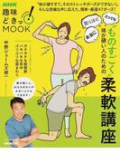 """""""ものすごく""""体が硬い人のための柔軟講座 (生活実用シリーズ NHK趣味どきっ!MOOK)"""