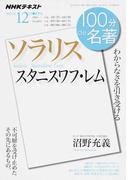 スタニスワフ・レム『ソラリス』 わからなさを引き受ける (NHKテキスト 100分de名著)