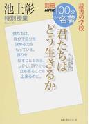 池上彰特別授業『君たちはどう生きるか』 (教養・文化シリーズ 読書の学校)