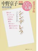 中野京子特別授業『シンデレラ』 (教養・文化シリーズ 読書の学校)