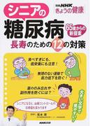 シニアの糖尿病 長寿のための12の対策 65歳からの新提案 (別冊NHKきょうの健康 シニア)