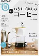 こだわりの一杯おうちで楽しむ極上コーヒー (NHKテキスト NHKまる得マガジン)