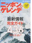 ニッポンのゲレンデ 北海道/東北/関越/上信越/白馬 中央/中京・北陸/関西以西 2018