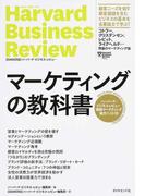 マーケティングの教科書 ハーバード・ビジネス・レビュー戦略マーケティング論文ベスト10
