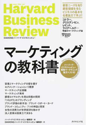 マーケティングの教科書 ハーバード・ビジネス・レビュー戦略マーケティング論文ベスト10 (Harvard Business Review DIAMONDハーバード・ビジネス・レビュー)