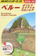地球の歩き方 2018〜19 B23 ペルー