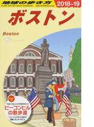 地球の歩き方 2018〜19 B07 ボストン
