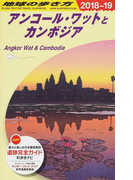 地球の歩き方 2018〜19 D22 アンコール・ワットとカンボジア