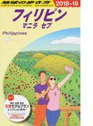 地球の歩き方 2018〜19 D27 フィリピン
