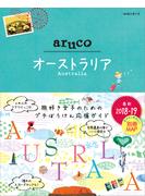 地球の歩き方aruco 最新2018−19 25 オーストラリア