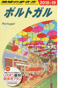 地球の歩き方 2018〜19 A23 ポルトガル