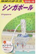 地球の歩き方 2018〜19 D20 シンガポール