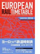 ヨーロッパ鉄道時刻表 日本語解説版 2018年冬ダイヤ号