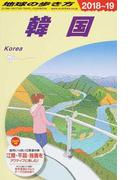 地球の歩き方 2018〜19 D12 韓国