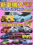 新車購入ベストカタログ 2018 緊急自動ブレーキ上限速度を明記 安全な国産車を買う!?
