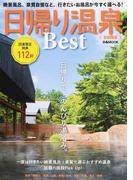 日帰り温泉Best 首都圏版