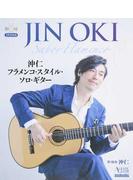 沖仁フラメンコ・スタイル・ソロ・ギター