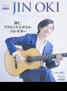 沖仁フラメンコ・スタイル・ソロ・ギター (リットーミュージック・ムック ACOUSTIC GUITAR MAGAZINE)