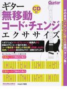 ギター「無移動コード・チェンジ」エクササイズ (リットーミュージック・ムック Guitar magazine)